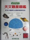 【書寶二手書T5/科學_GRS】天文觀星圖鑑_伊恩.里德帕斯