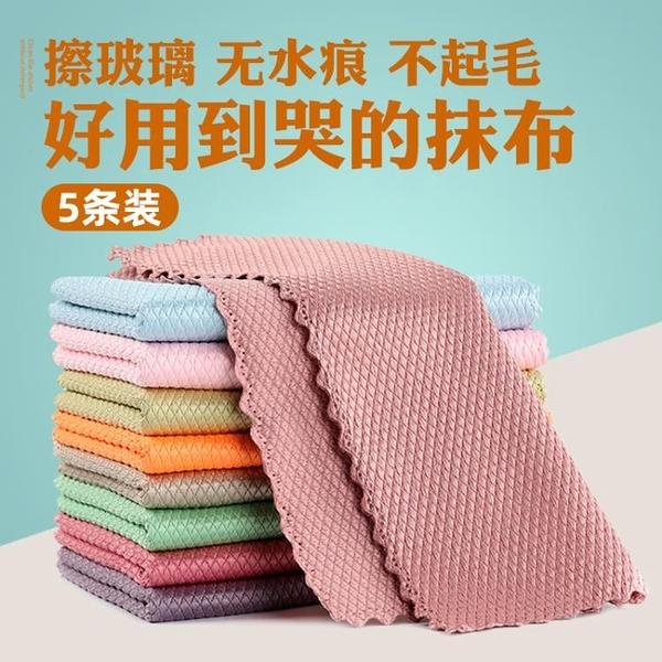 擦玻璃巾清潔布吸水不掉毛無水印家用魚鱗布擦桌抹布擦家具百潔巾