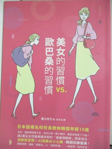 【書寶二手書T1/美容_CUE】美女的習慣vs.歐巴桑的習慣:日本超模名校校長教妳瞬間年輕10歲_豊