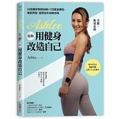 Ashlee陪你用健身改造自己(20組背腰臀腿訓練×7日健身課程.增肌燃脂.居家