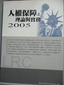 【書寶二手書T4/法律_IEC】【人權保障之理論與實務2005】