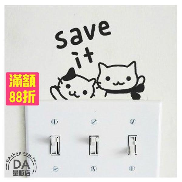 電源開關貼紙 壁貼 可愛貓咪造型 開關貼 牆面裝飾 居家裝飾(78-3752)