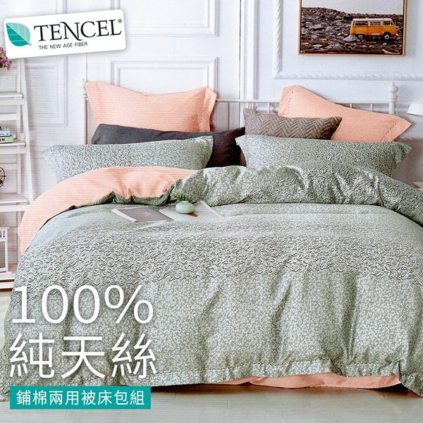 BELLE VIE 100%純天絲 加大床包鋪棉兩用被四件組 (6x6.2呎) 珍妮卡-灰綠