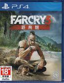 【玩樂小熊】現貨中 PS4遊戲 極地戰嚎 3 經典版 Far Cry 3 Classic Editi 中文亞版