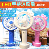 【現貨】LED發光風扇 手持 USB充電風扇 涼風扇 [2018年夏季升級款] 韓國手持風扇