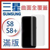 S8/S8+/S10 玻璃保護貼三星曲面【D12】 彎曲 9H 鋼化玻璃保護貼 4D曲面-