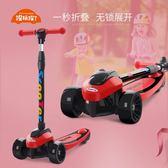 滑板 兒童滑板車3-6-12歲小孩三四輪閃光輪男女小孩寶寶踏板滑行溜溜車 MKS小宅女