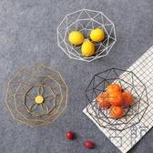 北歐風創意果盤家用客廳茶幾鐵藝水果籃果盆桌面收納【極簡生活】