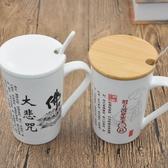 心經杯 創意佛教咖啡杯簡約心經陶瓷杯大悲咒馬克杯佛經水杯子用品帶蓋勺 【快速出貨】