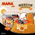 泰國MAMA-OK鹹蛋黃乾拌麵4入/袋