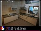 ❤ PK廚浴生活館 ❤ 高雄 流理台 廚...