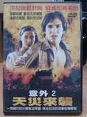 挖寶二手片-Y90-003-正版DVD-電影【意外2 天災來襲】-本片改編自真人實事一場突如其來的意外