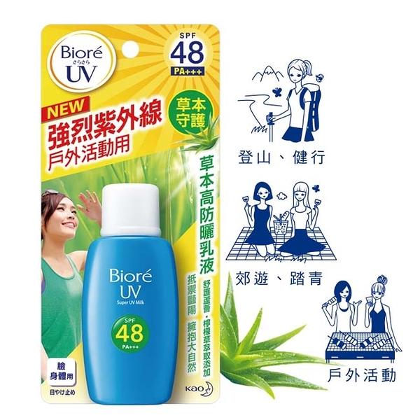 Biore草本高防曬乳液50ml