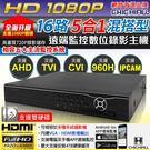 【CHICHIAU】16路2聲 五合一 AHD TVI CVI 支援1080P混搭型雙硬碟款數位監控錄影主機-DVR