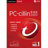 [哈GAME族]免運費 可刷卡●付費防毒品牌No.1●PC-cillin 2020 1台3年 雲端版 標準盒版 防毒軟體