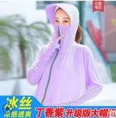 防曬衣防曬衣女2020新款長袖薄夏防紫外線透氣冰絲外套騎車防曬衫服百搭 伊蒂斯