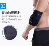 運動護肘男護腕臥推守門員健身足球門將關節手臂護套保暖胳膊網球