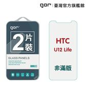 GOR 9H HTC U12 Life 鋼化玻璃保護貼 htc u12 life 全透明兩片裝 公司貨