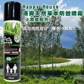 Happy House 清爽天然草本驅蚊噴霧(小黑蚊配方) 黑瓶 100ml-YL【K4005692】