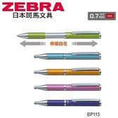 日本 斑馬 SL-F1 油性 0.7mm 伸縮桿 BP115 原子筆 /支