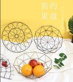 北歐創意鐵藝水果籃現代簡約客廳家用水果盤收納籃 st1689『伊人雅舍』