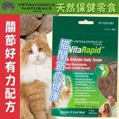【zoo寵物商城 】Vetalogica澳維康》貓用天然保健零食關節好有力-100G