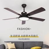 風扇燈 LED傳統風扇燈簡約木質家用電風扇LED餐廳吊扇110v吊扇燈 開春特惠
