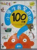 【書寶二手書T2/少年童書_XDV】小學生最驚奇的100件事_三采編輯部