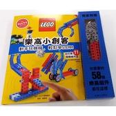 樂高小創客:動手玩機械,輕鬆學STEAM(附58個樂高積木組件 6張紙型,可打造