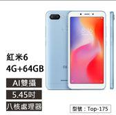 【紅米6】台灣官網公司貨 MIUI (4GB+64GB) 小米手機 AI雙攝 5.45吋 全面屏 輕薄 Top-175