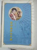 【書寶二手書T2/科學_DKB】西洋發明在中國_劉善齡
