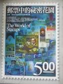 【書寶二手書T2/收藏_XFP】郵票中的秘密花園: 珍貴、稀有的藝術與科技郵票收藏品_王華南