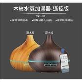 遙控木質香薰機 遙控版 水氧機 木紋薰香機 香氛機 500ml 加濕器