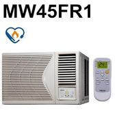 «免運費»TECO東元 約8-9坪 右吹 定頻 單冷 窗型冷氣  MW45FR1 【南霸天電器百貨】