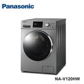 【Panasonic國際牌】NA-V120HW 滾筒洗脫 (刷卡價)
