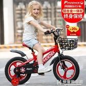 鳳凰兒童自行車2-3-5-6-7-8-9-10歲腳踏車單車男孩小孩女孩童車子 NMS快意購物網