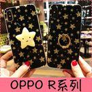 【萌萌噠】歐珀 OPPO R9s R11s plus R15 pro新款潮牌閃粉星星保護殼 創意指環&捏捏笑臉 全包防摔軟殼