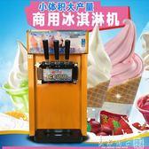 冰淇淋機器商用軟冰淇凌機冰激凌機全自動甜筒機雪圣代機台式igo  良品鋪子