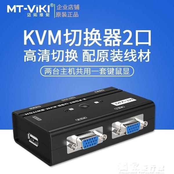 鍵鼠共享器邁拓維矩kvm切換共享器2口usb高清vga電腦顯示屏鍵盤滑鼠二進一出快速出貨