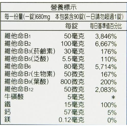 渡邊綜合B群+鐵糖衣錠  90錠【合康連鎖藥局】