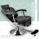 台灣亞帥ASSA | S1AS夢幻美型椅(鍍鉻圓盤)[99913]美髮開業器材