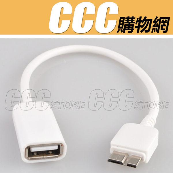 三星Note 3 OTG 數據線 USB 3.0 充電線 傳輸線 數據傳輸 接隨身碟 三星專用