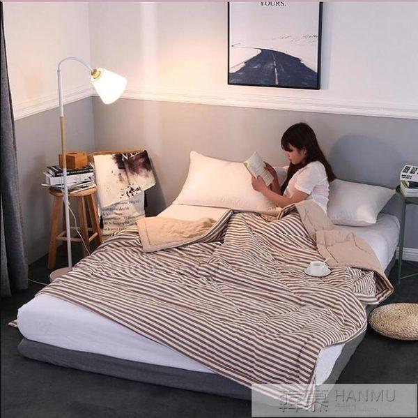 日式水洗棉全棉夏被空調被夏涼被可水洗簡約條紋單雙人夏天薄被子 618大促 YTL