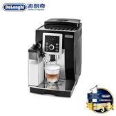 Delonghi ESAM 23.260.SB 全自動咖啡機