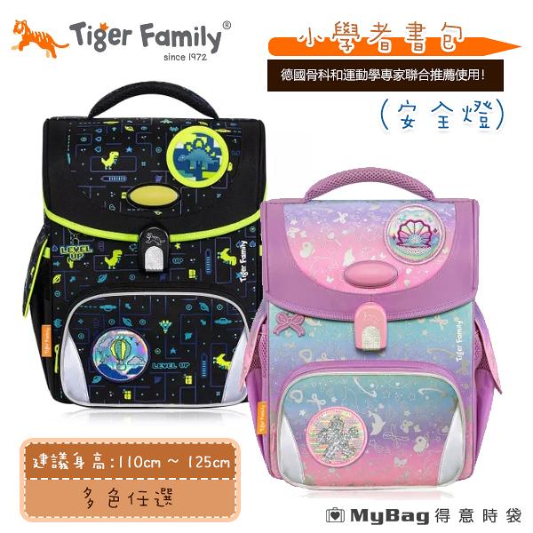Tiger Family 兒童護脊書包 小學者書包 護童安全燈 智能秒開磁扣 超輕量書包 TGJL-050A 得意時袋