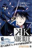 (二手書)K SIDE:BLUE