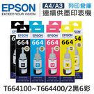 EPSON 2黑6彩 T664100+T664200~T664400 原廠盒裝墨水 /適用 Epson L100/L110/L120/L200/L220/L210/L300/L310