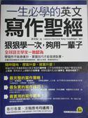 【書寶二手書T1/語言學習_ZBY】一生必學的英文寫作聖經_蔣志榆