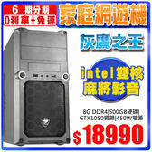 套裝電腦 主機 i3-7300 CPU / 8G DDR4 / 450W 電源供應器 / GTX1050 灰鷹之王 ◤獨顯遊戲機◢