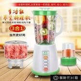 果汁機 家用多功能料理機榨汁機電動肉機豆漿機果汁機寶寶輔食機